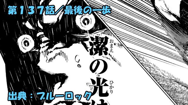 ブルーロック ネタバレ感想 137話/潔喰いの馬狼照英爆発ッ!!
