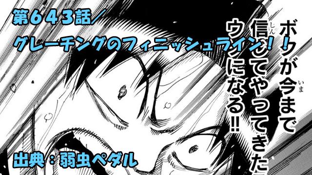 【ネタバレ】弱虫ペダル 643話 「グレーチングのフィニッシュライン!!」