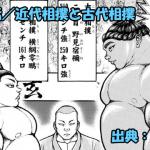 【ネタバレ】バキ道 95話 「近代相撲と古代相撲」突如2Pカラーになる野見宿禰!