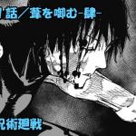 呪術廻戦 ネタバレ感想 151話/覚醒真希VS禪院直哉!!決着!!