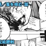 呪術廻戦 ネタバレ感想 152話/呪いに塗れた禪院家の末路