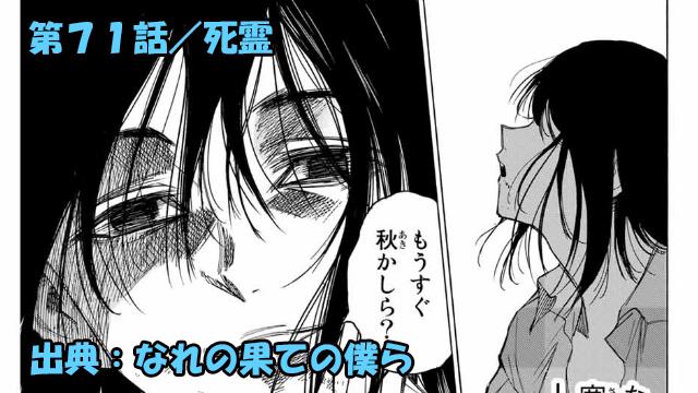 なれの果ての僕ら ネタバレ感想 71話/早乙女の怒り爆発!!予期せぬ結末!