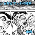 【ネタバレ】バキ道 98話 「6対6マッチの結末」