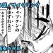 【ネタバレ】弱虫ペダル 646話 「サイクリング」VS坂道!汚すぎる川田の策略!!