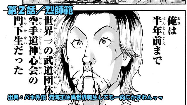 【ネタバレ】バキ外伝 烈海王は異世界転生しても一向にかまわんッッ 第2話 「烈師範」