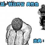 【ネタバレ】バキ道 100話 「我以外皆 異性也」範馬勇次郎、男色に狂う!