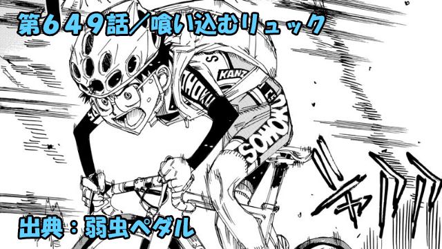 【ネタバレ】弱虫ペダル 649話 「喰い込むリュック」クズ川田坂道を殺す気のサイコパス!