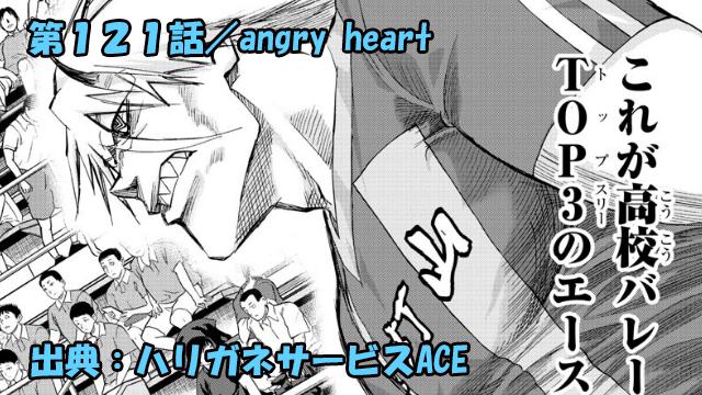 ハリガネサービスACE ネタバレ感想 121話 「angry heart」
