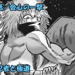 忍者と極道 ネタバレ感想 62話/忍者VSガムテ!!激戦必至!!