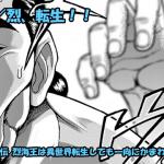 【ネタバレ】バキ外伝 烈海王は異世界転生しても一向にかまわんッッ 第1話 「烈、転生!!」