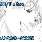 ハリガネサービスACE ネタバレ感想 127話 「I'm here.」