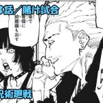 呪術廻戦 ネタバレ感想 153話/秤金次は協力してくれるのか!?賭け試合参戦!