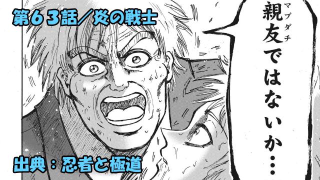 忍者と極道 ネタバレ感想 63話/愛多間七総理、怒りの一撃!!