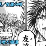 忍者と極道 ネタバレ感想 64話/全ては忍者のために!!命を賭ける男達!!