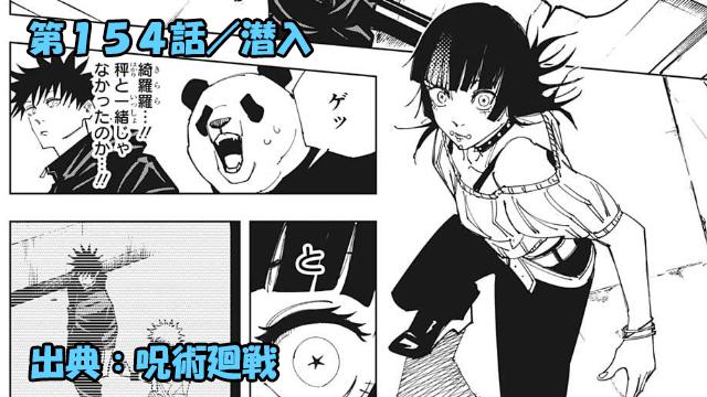 呪術廻戦 ネタバレ感想 154話/ドベスケ女装男・綺羅羅の術式は磁石?