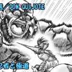 忍者と極道 ネタバレ感想 65話/舞踏鳥 VS 極道!!幻術を打ち破れるか!?