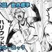 ブルーロック ネタバレ感想 142話/覚醒するU-20日本代表!熱すぎる攻防戦!!
