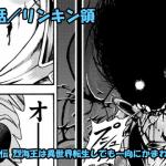 【ネタバレ】バキ外伝 烈海王は異世界転生しても一向にかまわんッッ 第21話 「リンキン領」