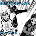 ブルーロック ネタバレ感想 143話/最終局面、糸師凛闇覚醒!!戦場の破壊神へ!