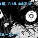 ブルーロック ネタバレ感想 146話/天才VS破壊者!!試合を決定づけるラストバトル!