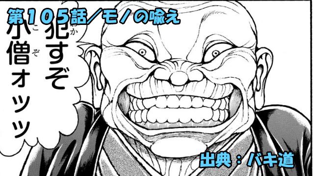 【ネタバレ】バキ道 105話 「モノの喩え」悲報!爺が勇次郎に色めき勃つッ!!