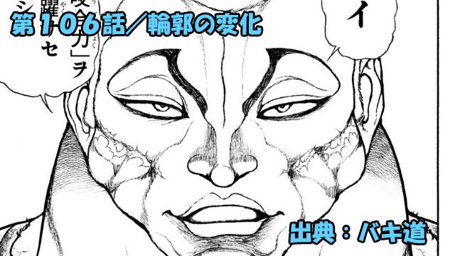 【ネタバレ】バキ道 106話 「輪郭の変化」嚙道を極めた新生ジャックの実力は!?