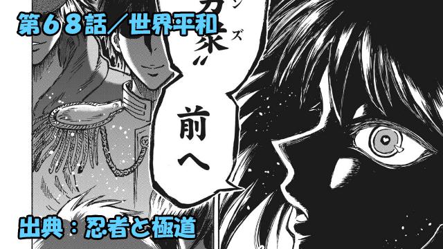 忍者と極道 ネタバレ感想 68話/進撃の大量のイケメン!!