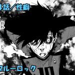 ブルーロック ネタバレ感想 144話/糸師凛闇の覚醒!全殺しの邪神化!!