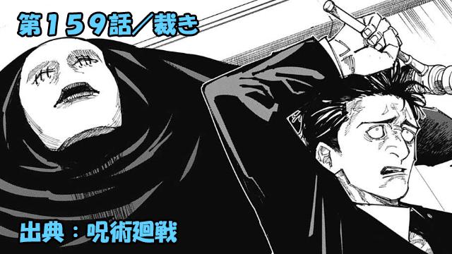 呪術廻戦 ネタバレ感想 159話/裁きの鉄槌を下す者!弁護士日車寛見暴走!!