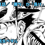 【ネタバレ】弱虫ペダル 653話 「『勝ち』か『負け』」クズ川田まさかの○○www