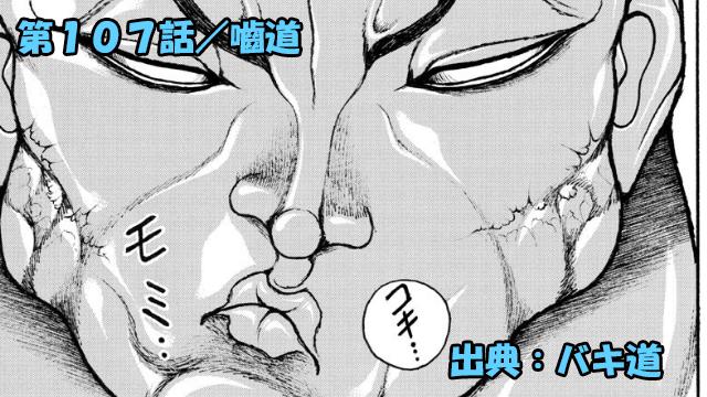 【ネタバレ】バキ道 107話 「嚙道」徳川鬼畜!戸愚呂弟と化すジャック!
