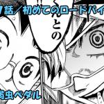 【ネタバレ】弱虫ペダル 657話 「初めてのロードバイク」弓射VS坂道開幕!!
