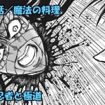 忍者と極道 ネタバレ感想 67話/壮絶なる舞踏鳥の死!最後は幸せの中、逝く