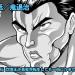 【ネタバレ】バキ外伝 烈海王は異世界転生しても一向にかまわんッッ 第23話 「鬼退治」