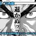 【ネタバレ】バキ外伝 烈海王は異世界転生しても一向にかまわんッッ 第25話 「三角龍」