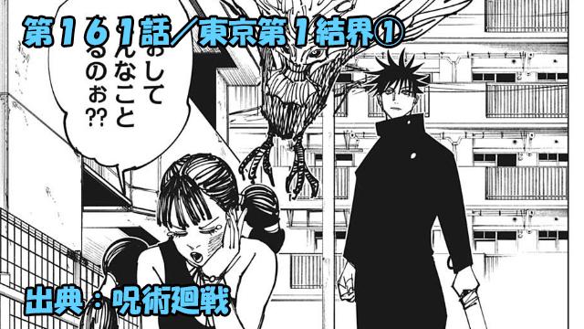 呪術廻戦 ネタバレ感想 161話/悲報!伏黒は殺しもいとわぬDV系男子と判明!