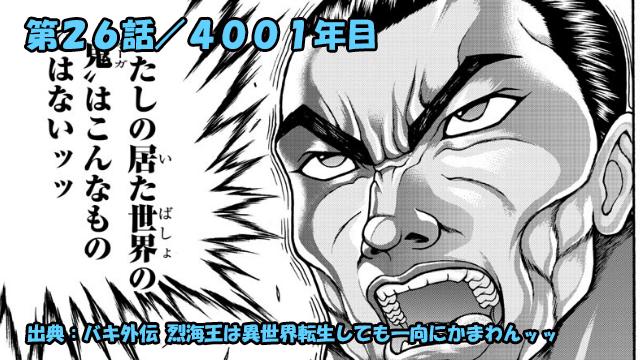 【ネタバレ】バキ外伝 烈海王は異世界転生しても一向にかまわんッッ 第26話 「4001年目」