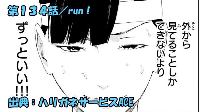 ハリガネサービスACE ネタバレ感想 134話 「run!」