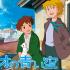 【ロミオの青い空】美人アニメ脚本家逝く…島田満さんが58歳という若さで亡くなったと娘さんが報告